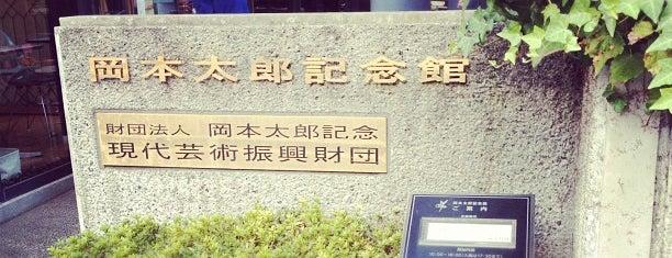 Taro Okamoto Memorial Museum is one of Tokyo.