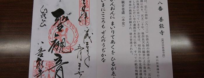 善能寺 is one of Mirei Shigemori 重森三玲.