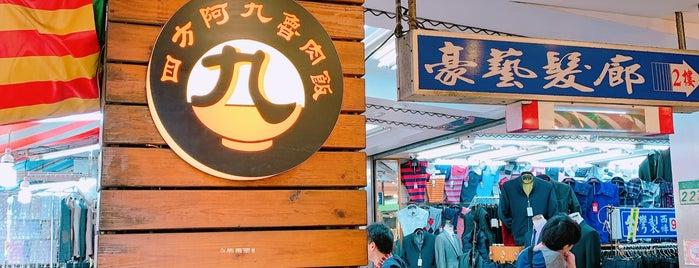 四方阿九魯肉飯 is one of 台湾.