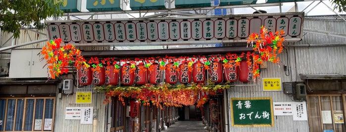 青葉おでん街 is one of 静岡.