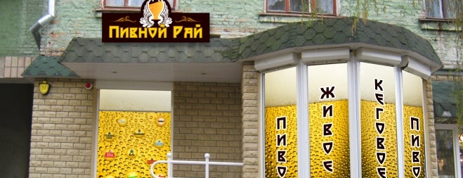 Пивной Рай is one of Cafes and Restaurants in Chernihiv.