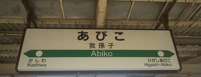 Abiko Station is one of 好きな駅.