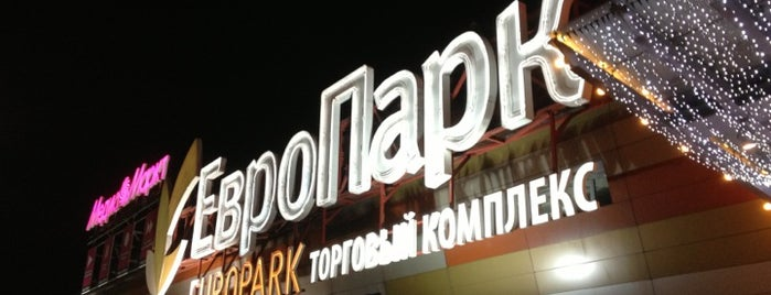 ТЦ «ЕвроПарк» / EuroPark Mall is one of Nastasia 님이 좋아한 장소.