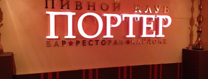 Портер is one of Летние веранды в ресторанах Москвы.