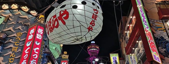 新世界 is one of Kansai Trip.