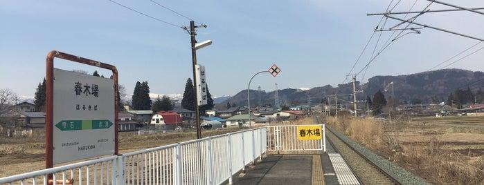 春木場駅 is one of JR 키타토호쿠지방역 (JR 北東北地方の駅).