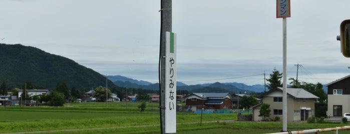 鑓見内駅 is one of JR 키타토호쿠지방역 (JR 北東北地方の駅).