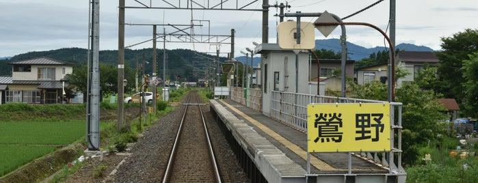 鶯野駅 is one of JR 키타토호쿠지방역 (JR 北東北地方の駅).
