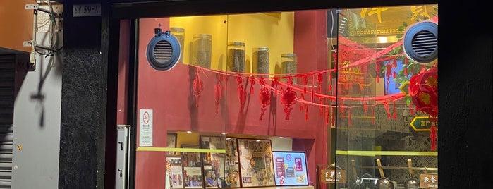 澤賢記 is one of Hong Kong Points of Interest.