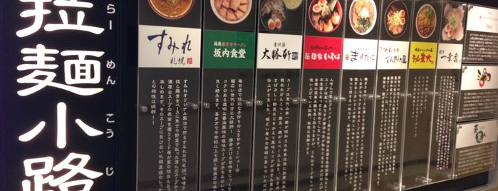 Kyoto Ramen Koji is one of Kyoto, Jp.