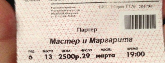 Малая Сцена Московский театр на Таганке is one of Theatres.