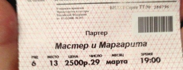 Малая Сцена Московский театр на Таганке is one of สถานที่ที่ Elizabeth ถูกใจ.