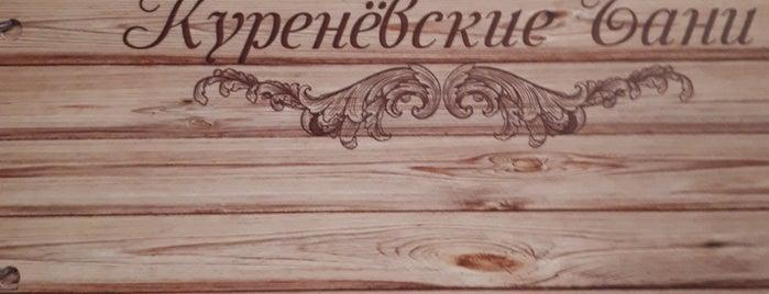 Бани куреневские is one of Kiev.