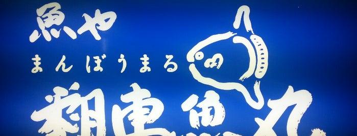 魚や 翻車魚丸 is one of 飲食店リスト.