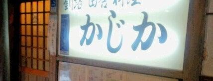 かじか本店 is one of 飲食店リスト.
