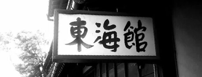 Tokaikan is one of 静岡のToDo.
