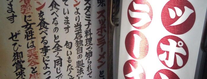 すっぽん道楽 is one of 拉麺マップ.