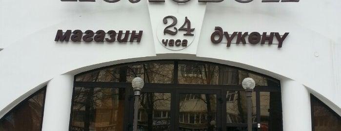 Колобок / Kolobok is one of สถานที่ที่ Ali ถูกใจ.