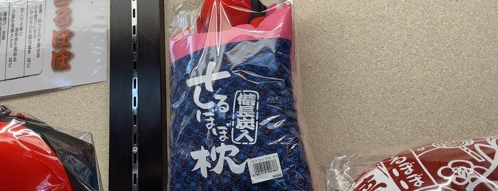 三川屋本店 is one of + Takayama.