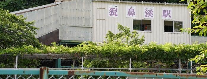 Geibikei Station is one of JR 키타토호쿠지방역 (JR 北東北地方の駅).