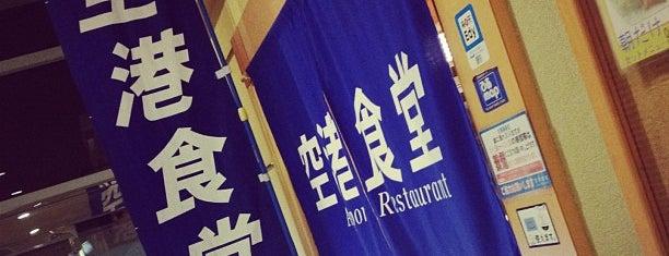 Airport Restaurant is one of Okinawa.