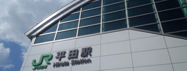平田駅 is one of JR 고신에쓰지방역 (JR 甲信越地方の駅).