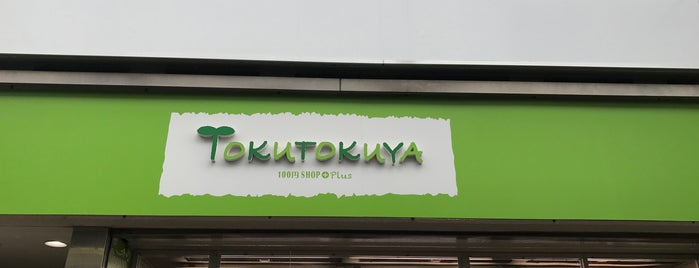 TOKUTOKUYA 西永福店 is one of 一時:編集タスク.
