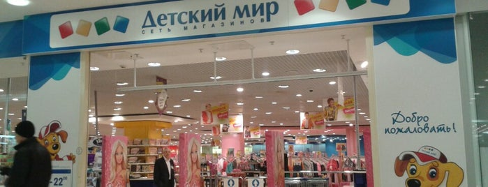 Детский мир is one of Alexander'in Beğendiği Mekanlar.