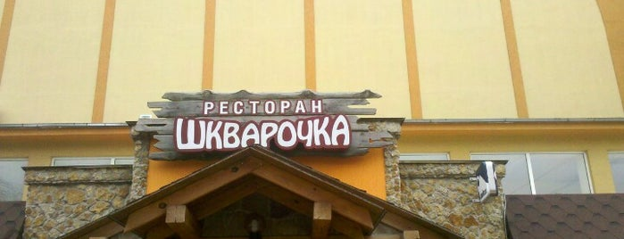 Шкварочка is one of The Next Big Thing.