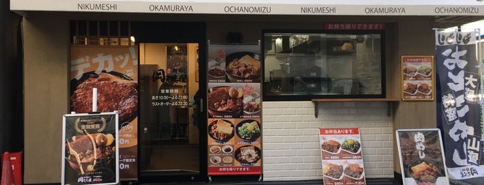 肉めし 岡むら屋 is one of Lieux qui ont plu à Mzn.