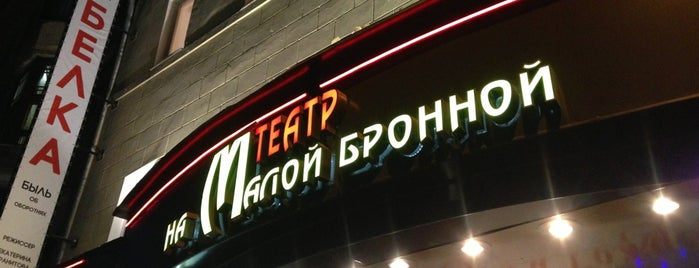 Московский драматический театр на Малой Бронной is one of Lugares favoritos de Marina.