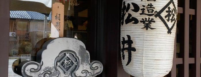 松井酒造株式会社 鴨川蔵 is one of Posti che sono piaciuti a 高井.