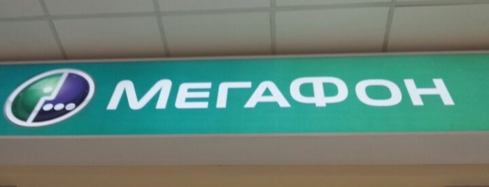 Мегафон is one of Locais curtidos por МегаФон.
