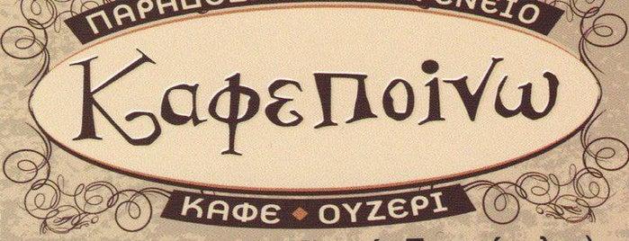 Καφεποίνω is one of A local's guide: 48 hours in Athens.