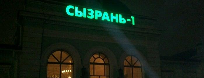 """Ж/Д вокзал Сызрань-1 is one of 9 Анекдоты из """"жизни"""" и Жизненные """"анекдоты""""!!!."""