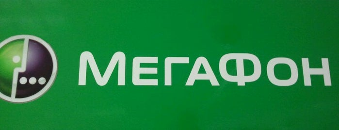 Мегафон is one of МегаФон : понравившиеся места.
