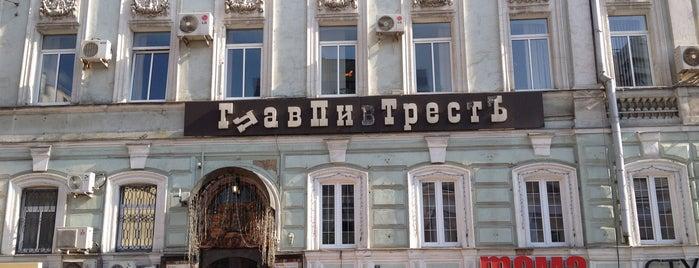 Главпивтрест is one of Пабы.