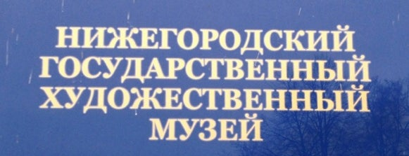 Дом-особняк Д. В. Сироткина (художественный музей) is one of Культура.