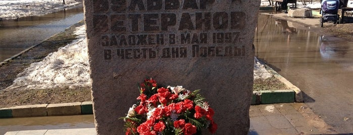 Бульвар Ветеранов is one of Posti che sono piaciuti a Valeron.