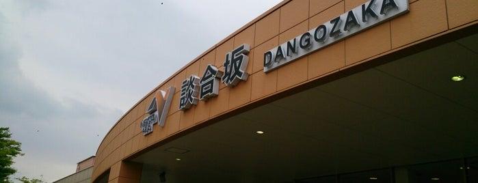 談合坂SA (上り) is one of Lugares favoritos de 高井.