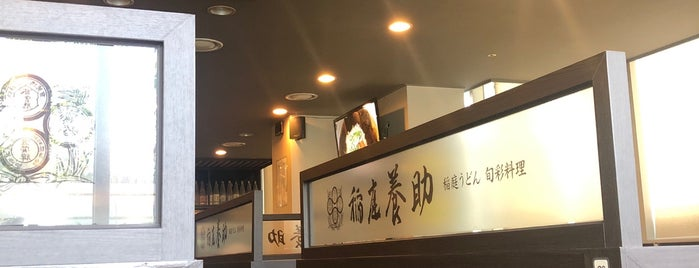 稲庭養助 is one of Seoul: Restaurants- Noodle.