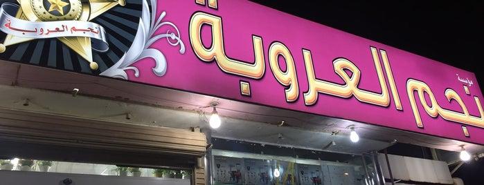 نجم العروبة is one of Orte, die Madawi gefallen.