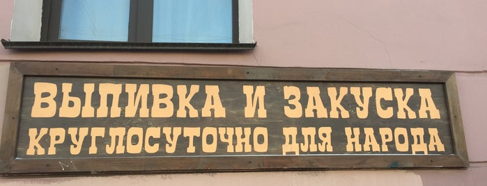 Рюмочная is one of Рюмочные.