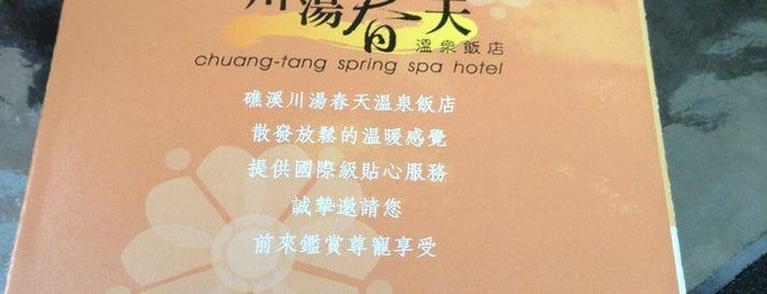 川湯春天溫泉飯店 Chuang-tang Spring Spa Hotel is one of Locais curtidos por Serradura.