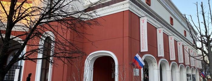 Кинозал Третьяковской галереи is one of สถานที่ที่ Иритка ถูกใจ.