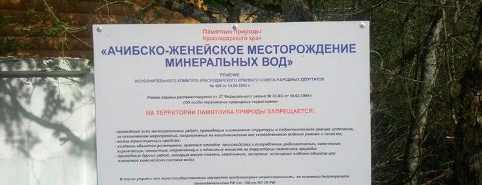 Йодобромные ванны, село Возрождение is one of Светлана'ın Beğendiği Mekanlar.