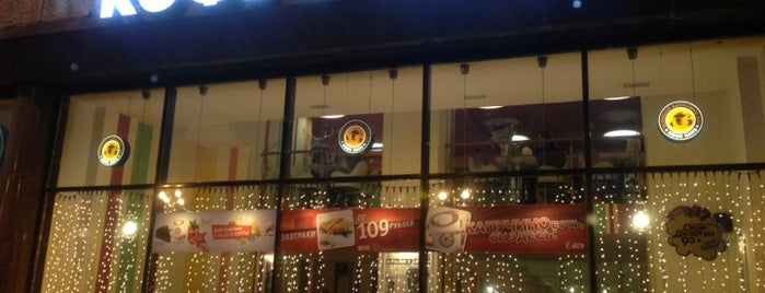 Кофе Хауз is one of Пароли FREE Wi-Fi.