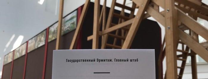 Илья и Эмилия Кабаковы. В будущее возьмут не всех. is one of SPB.
