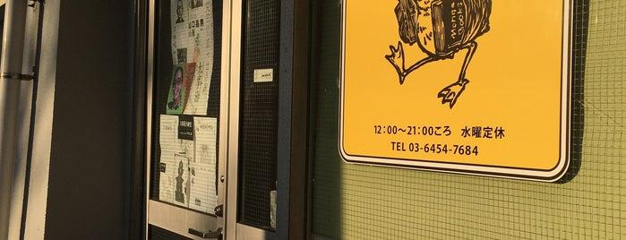 モンガ堂 is one of 西荻窪の古本と中古レコード店.