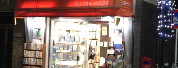 盛林堂 is one of 西荻窪の古本と中古レコード店.